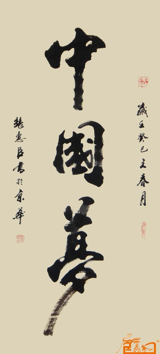 书法名家 张惠臣 国际艺栈 > 中国梦     共149幅      页次: 1/149